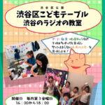 渋谷のラジオの教室こどもテーブル