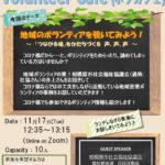 """〈終了しました〉[11/17]オンラインボラカフェ""""地域のボランティアを覗いてみよう! """""""