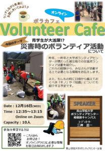 (青学生が大活躍?!)災害時のボランティア活動について