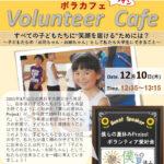 """[12/10] オンラインボラカフェ """"すべての子どもたちに『笑顔を届ける』ためには?"""""""
