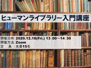 ヒューマンライブラリー入門講座(オンライン)