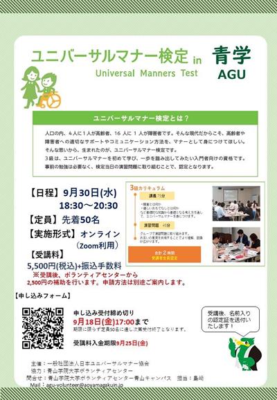ユニバーサルマナー検定3級オンライン