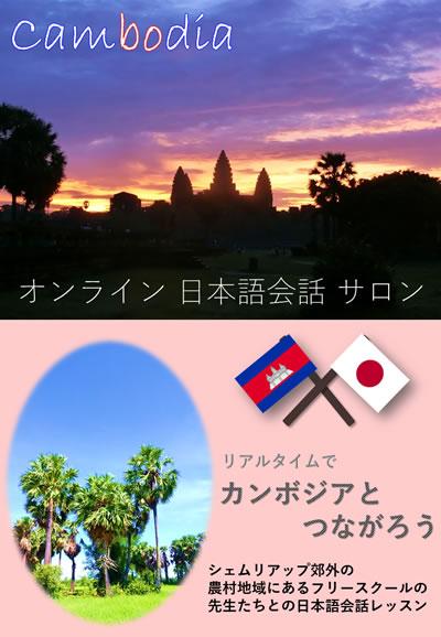 オンライン日本語会話サロン
